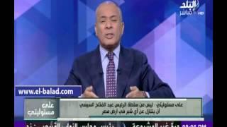 بالفيديو.. تعرف على ما دار بين أحمد موسى ومفيد شهاب حول جزيرتى 'تيران وصنافير'