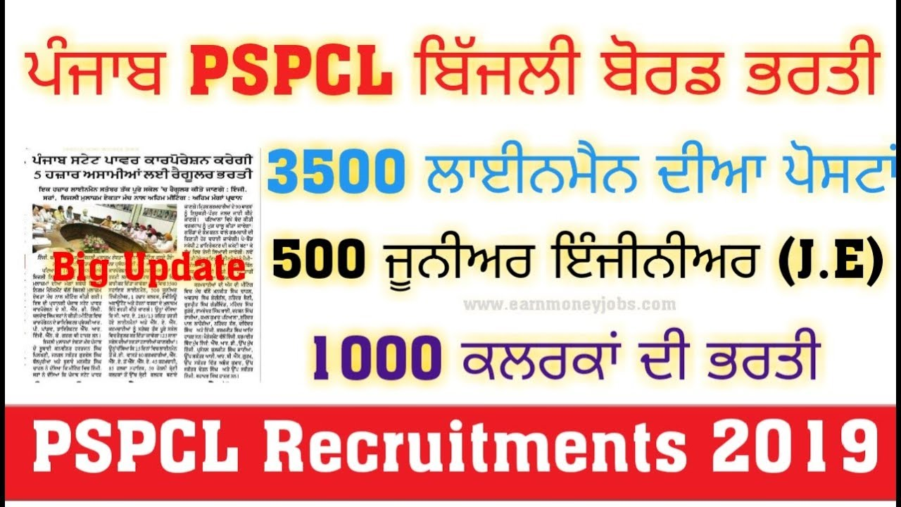 PSPCL Recruitment 2019 |Clerk |Lineman|J E| PSPCL New Vacancies 2019 |  Upcoming Govt Jobs in Punjab