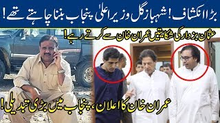 Exclusive: Shehbaz Gill Wanted To Become CM Punjab? PM Khan's Big Orders | Lahore News HD