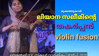   Liyana Saleem violin fusion amazing perfomance   അടിപൊളി പെർഫോമൻസ്   തെഞ്ചേരി GLP സ്കൂൾ വാർഷികം 