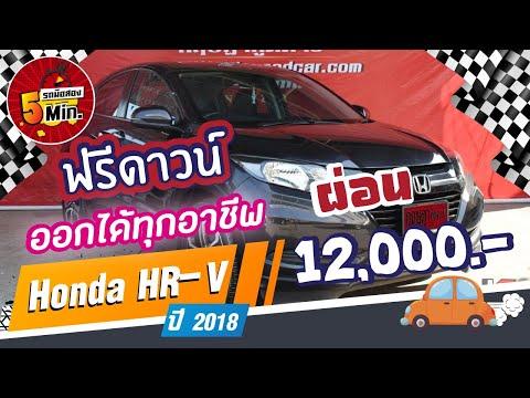 Honda HR-V มือสอง (ฮอนด้า เฮชอาร์วีมือสอง ) ไมล์น้อย ออโต้ ขับสนุก ฟรีดาวน์ ผ่อนสบายๆ 12,000.-