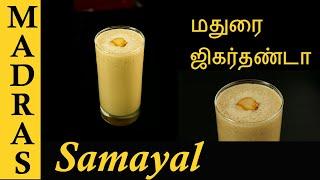 Jigarthanda recipe in Tamil | Madurai Jigarthanda | ஜிகர்தண்டா
