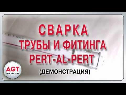 Сварка металлопласткковых труб и фитингов PERT-AL-PERT