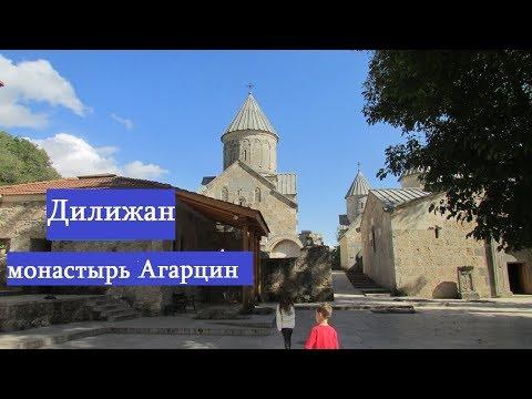 Армения.Дорога из Севана в Дилижан.Монастырь Агарцин.Դիլիջան, Հաղարծին վանք