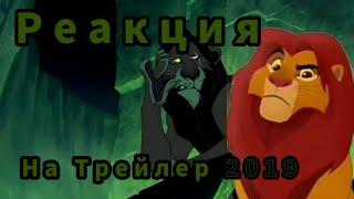 Реакция Симбы и Шрам на Трейлер Король лев 2019 (official by Disney)