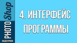 4. Интерфейс программы Adobe Photoshop CS6 / Видеоуроки по Adobe Photoshop CS6