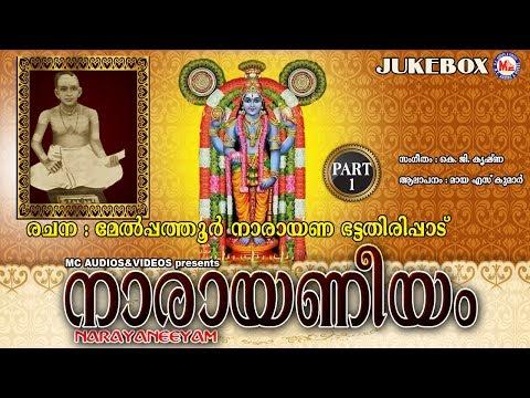നാരായണീയം | NARAYANEEYAM | PART - 1 | Melpathur NarayanaBhattathiri | Hindu Devotional Slokas