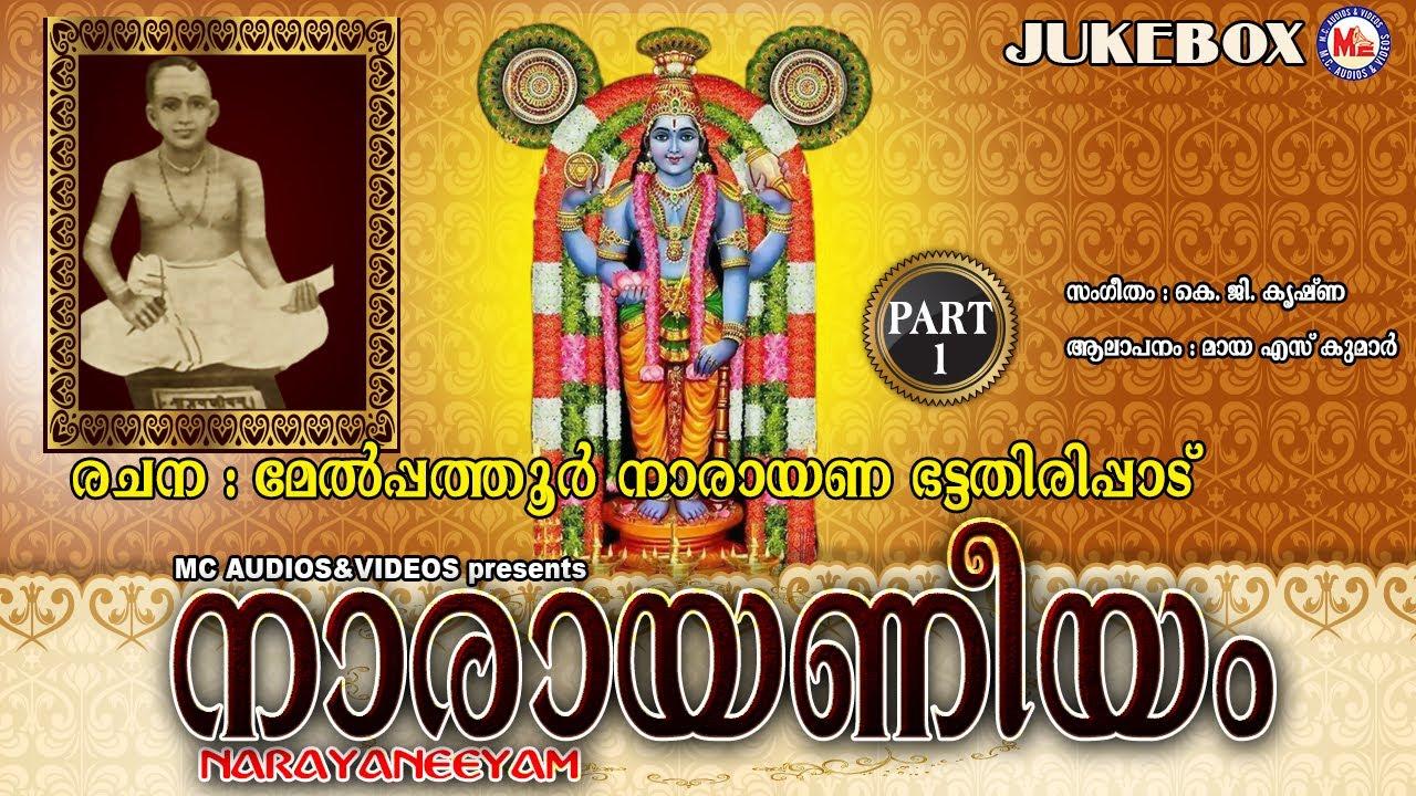 Narayaneeyam slokas pdf