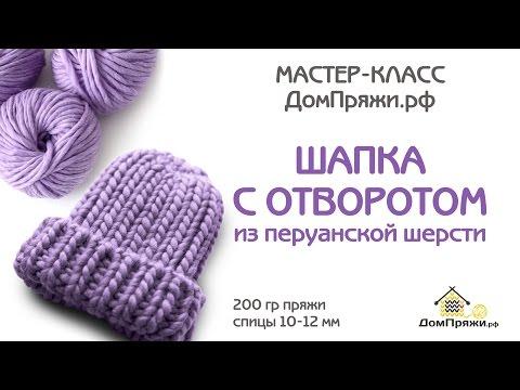 Как связать шапку крупной вязкой спицами