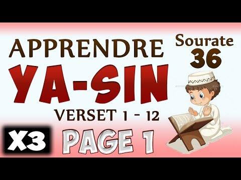 Apprendre sourate Yasin 36 (page 1) cours tajwid coran [learn surah yassine]