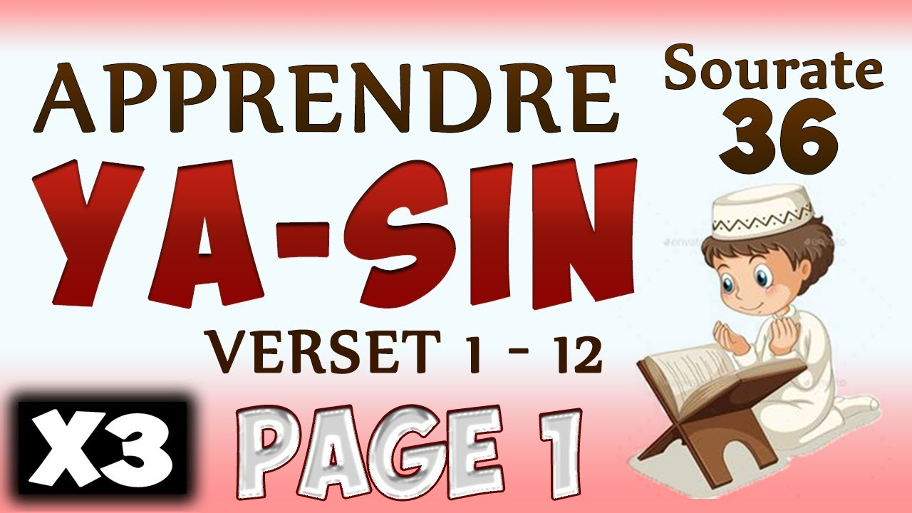 Apprendre sourate Yasin 36 page 1 cours tajwid coran