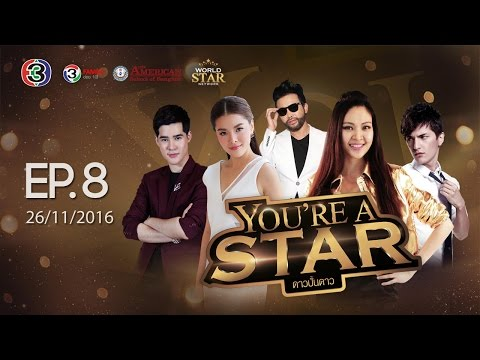 You're A Star Thailand Season 1 EP.8 Full วันที่ 26 พ.ย. 59