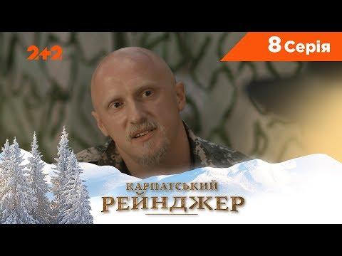 Карпатський Рейнджер. 8 серія