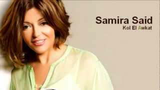 samira said aweeny beek mp3