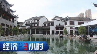 《经济半小时》 20190710 被淘汰出局的特色小镇| CCTV财经
