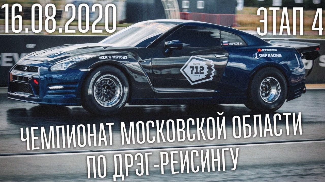 Чемпионат Московской области по дрэг-рейсингу. 4 этап