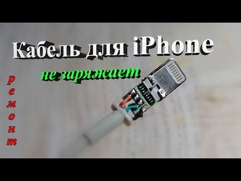 ремонт usb кабеля iphone 5