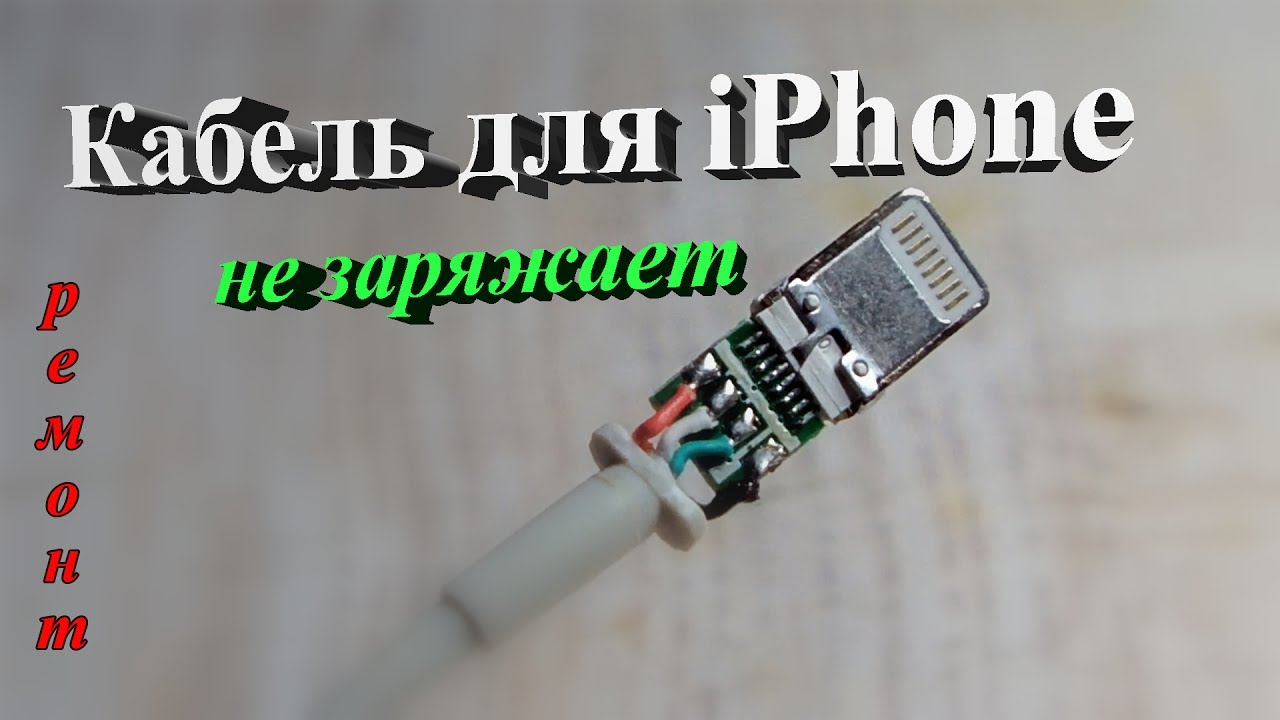 ремонт apple lightning