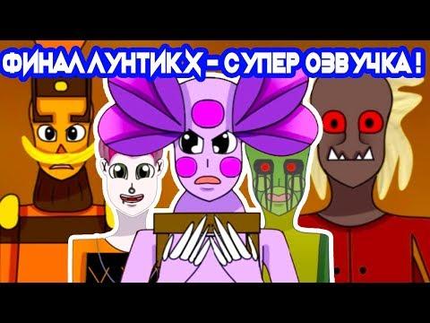 ФИНАЛ ЛУНТИК X С СУПЕР ОЗВУЧКОЙ !