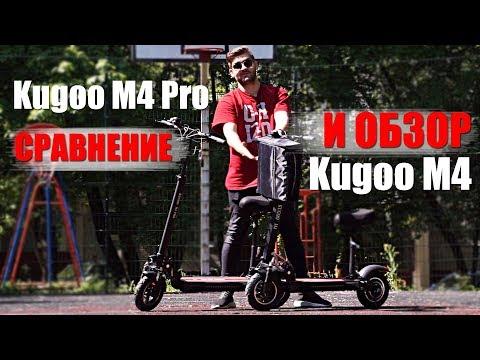 Как выбрать электросамокат в 2019 Обзор электросамоката Kugoo M4 Pro