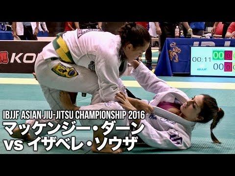 【アジア柔術選手権2016】マッケンジー・ダーン vs イザベレ・ソウザ