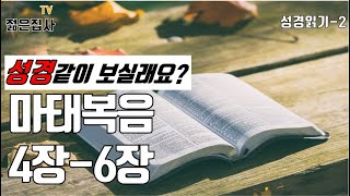 성경듣기 매일말씀 성경같이 보실래요? [마태복음 4장-…