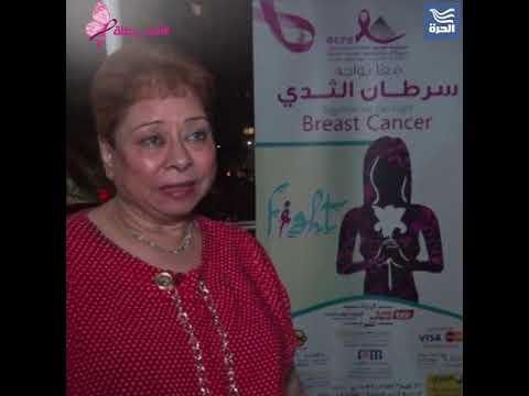 بعد خمس سنوات من العلاج.. متعافية من سرطان الثدي تنصح النساء