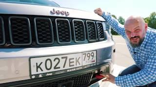 Jeep Grand Cherokee 2018 // Наши тесты