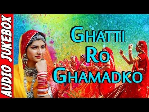 marwadi-new-fagan-songs-2016-|-'ghatti-ro-ghamadko'-|-audio-jukebox-|-rajasthani-holi-songs