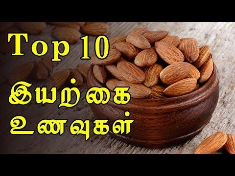 சிறந்த 10 இயற்கை உணவுகள்   Top 10 Natural Foods in Tamil  