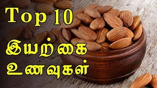 Top 10 natural foods (vegetable/fruits )in tamil --------------------------------------------------- to get regular content updates- subscribe with us for mo...