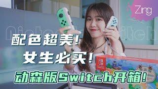 我终于买回家了!Nintendo Switch 动森版开箱:配色超美 女生必买