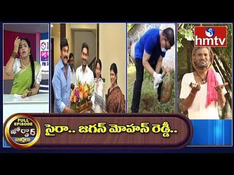 సైరా జగన్ మోహన్ రెడ్డీ  Jordar  Episode  Jordar News  hmtv Telugu News