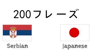 200フレーズ - セルビア語 - 日本語 screenshot 3