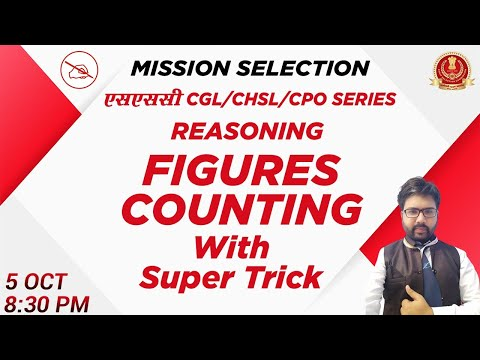 SSC CGL/CHSL/CPO SERIES | Figures Counting | Reasoning | By Kuldeep Mahendras | 8:30 Pm