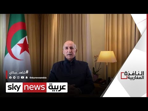 الجزائر.. مشروع قانون يسمح بنزع الجنسية في حالات محددة | #النافذة_المغاربية  - نشر قبل 9 ساعة