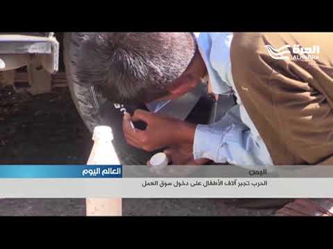 الحرب تجبر آلاف الأطفال اليمنيين على دخول سوق العمل