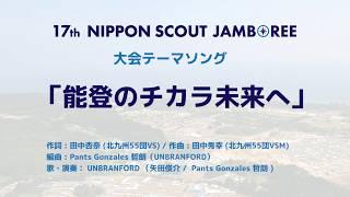 能登のチカラ未来へ(17NSJ 大会テーマソング) 田中秀幸 検索動画 48