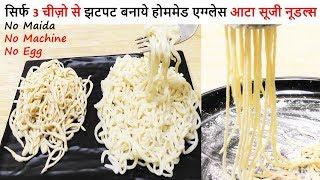 जब बनाओगे आसान तरीके से बिना मैदा के एग्ग्लेस नूडल कभी नहीं खरीदोगे बाजार का नूडल Homemade Noodles