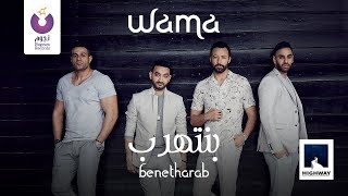 WAMA – Benitharab (Official Lyrics Video) | (واما – بنتهرب (كلمات