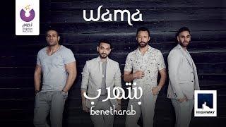 WAMA – Benitharab (Official Lyric Video) | (واما – بنتهرب (كلمات