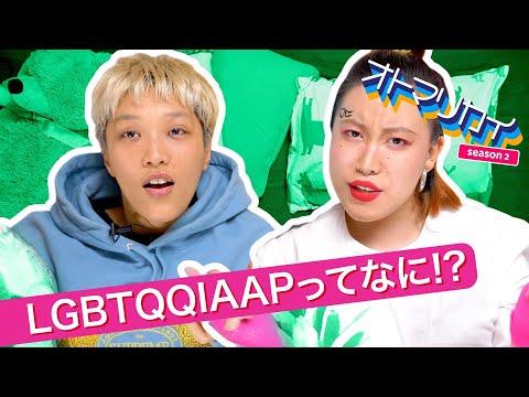 『クィア・アイ in Japan』の通訳、レーナと語る「アライってなに?」【オトマリカイ】