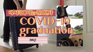 오월 졸업생 Covid-19 Graduation / 디…