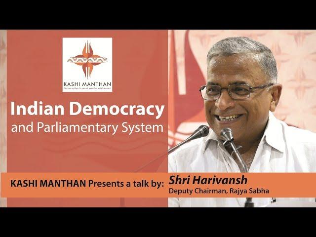 Shri Harivansh | Deputy Chairman of the Rajya Sabha on | भारतीय लोकतंत्र और संसदीय प्रणाली