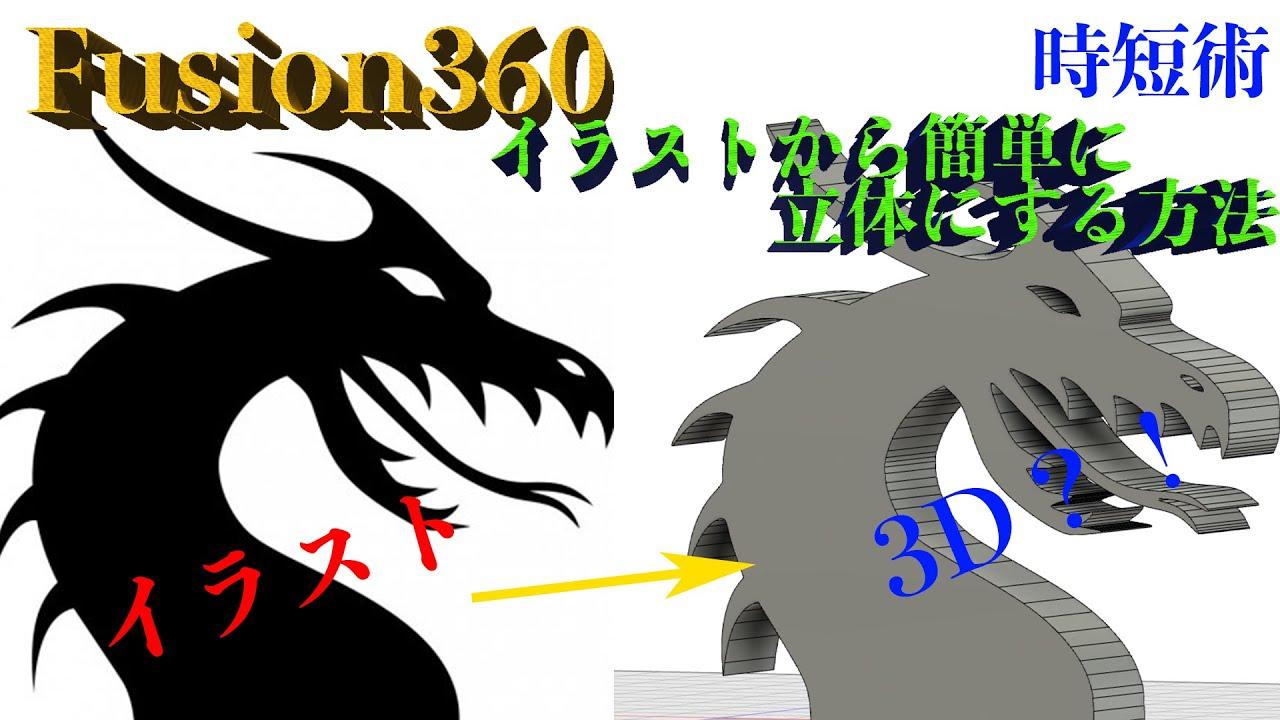 面倒なスケッチ作業はDXF変換で短縮!Fusion360使用者必見!