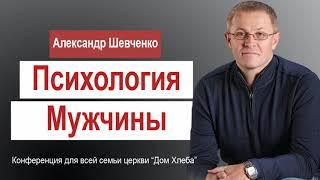 Александр Шевченко   Психология мужчины
