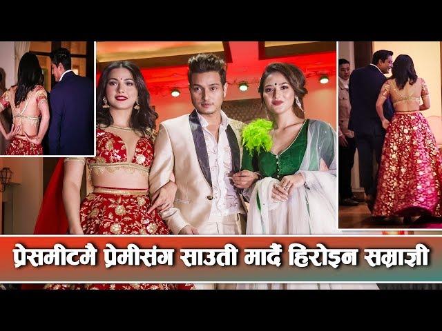Samragyee Rl Shah - Puspa Khadka - Rebika Gurung New fILM