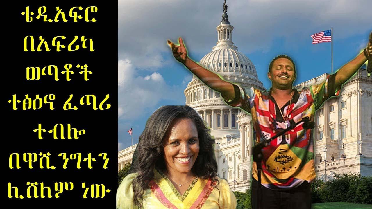 ETHIOPIA - ቴዲአፍሮ በአፍሪካ ወጣቶች ተፅዕኖ ፈጣሪ ተብሎ በዋሺንግተን ሊሸለም ነው!