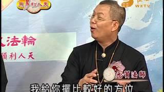 元閔法師 元甘法師 元賀法師(3)【用易利人天31】| WXTV唯心電視台