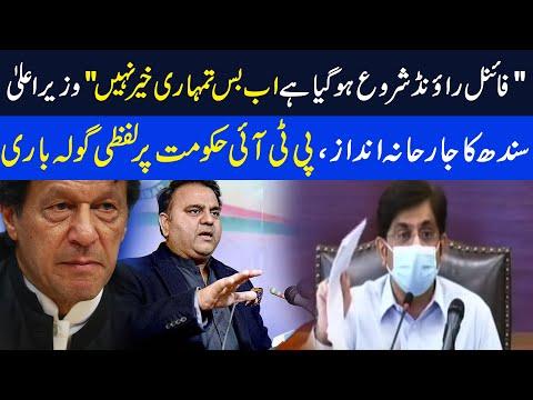 CM Sindh Bashes PM Imran Khan, Fawad Chaudhry